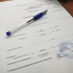 Приказ о приеме на работу по срочному трудовому договору: образец 2019 года