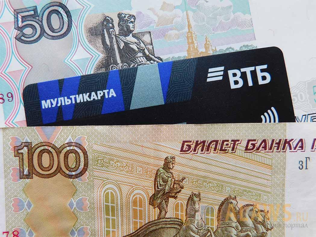 пластиковая карта ВТБ и наличные деньги