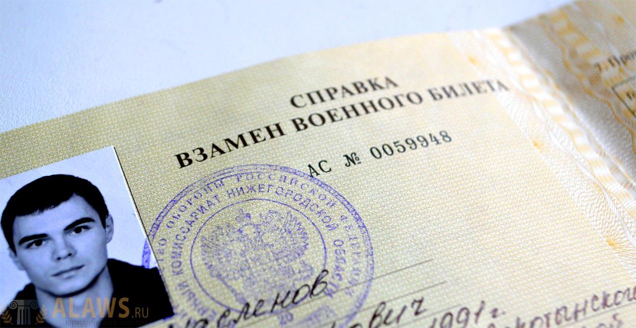 Справка взамен военному билету