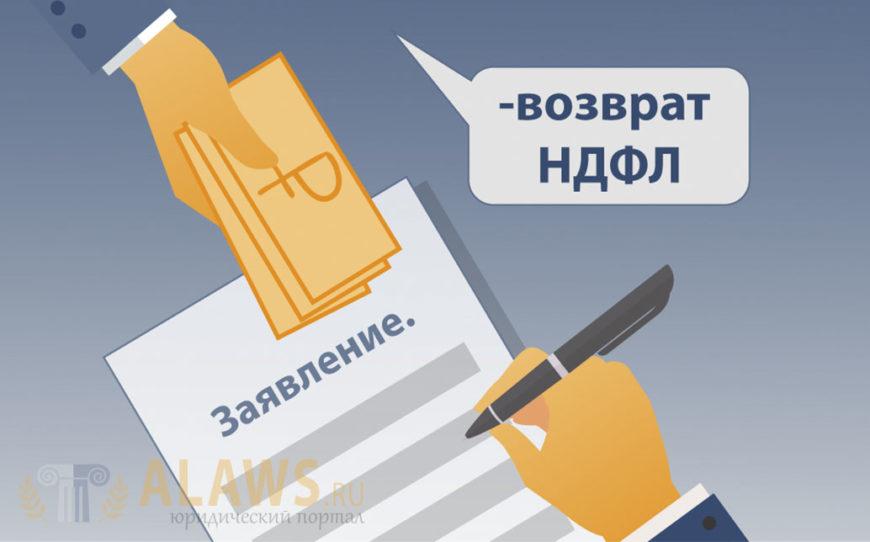 Возврат НДФЛ