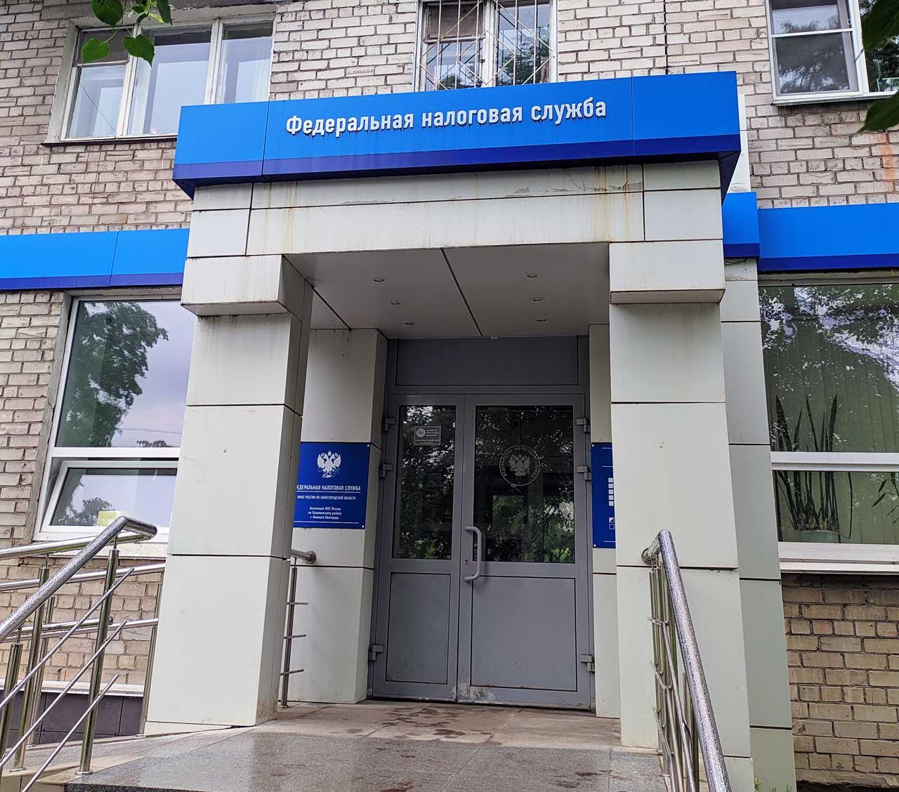 Налоговая Нижний Новгород