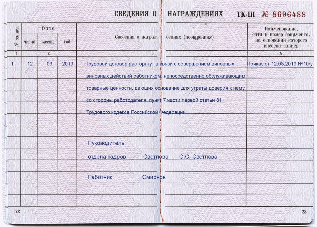 Пример внесения записи в трудовую книжку