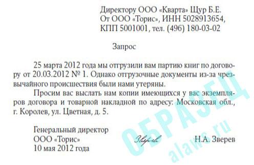 Запрос о предоставлении документов  - образец
