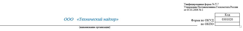 Наименование организации