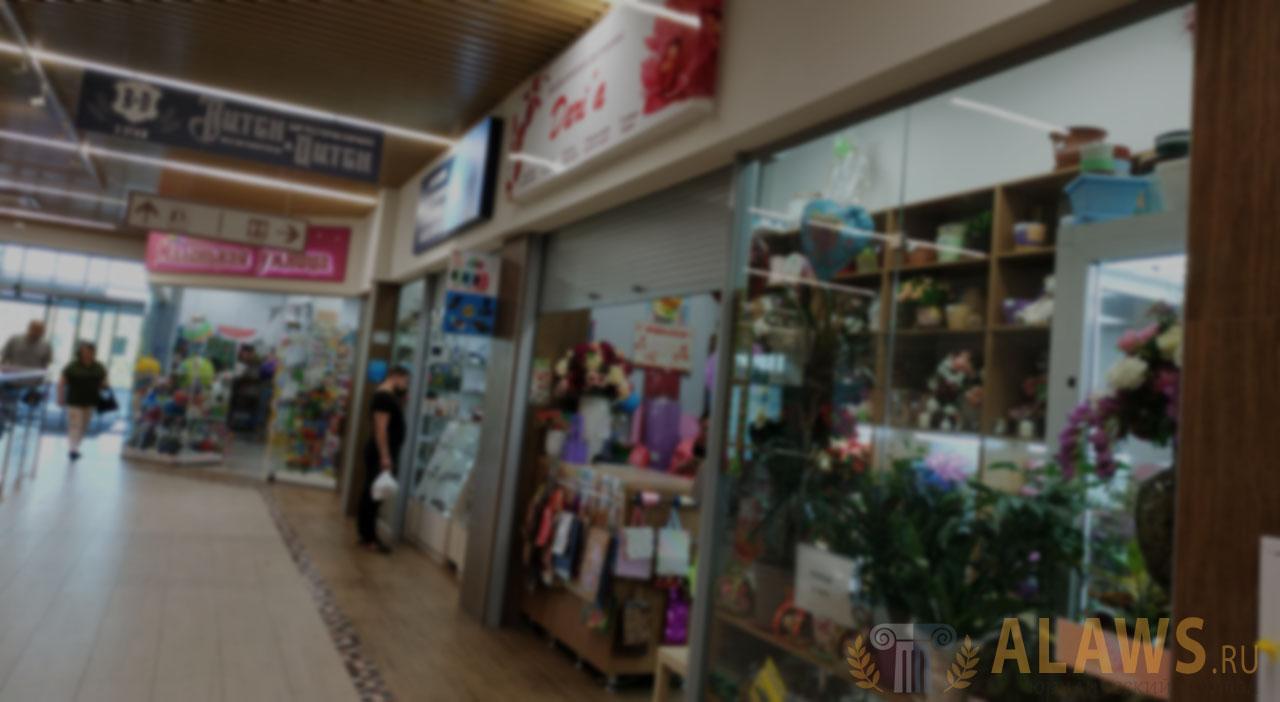 Торговый ряд из бутиков