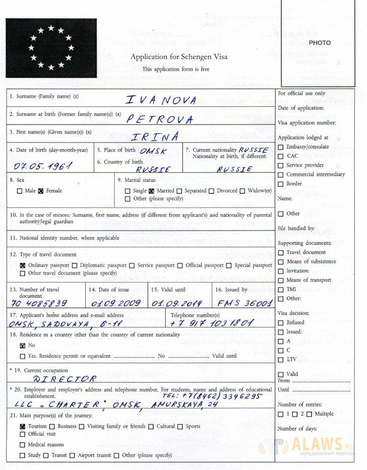 Образец заполнения первого листа на визу во Францию