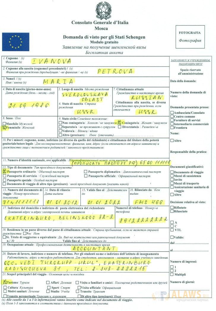 Образец заполнения первого листа на визу в Италию