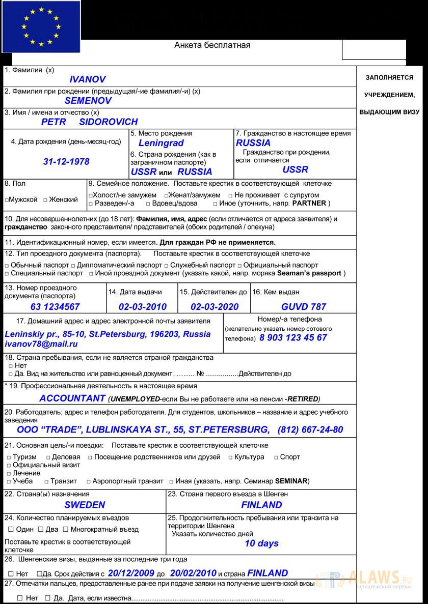 Образец заполнения первого листа на визу в Польшу