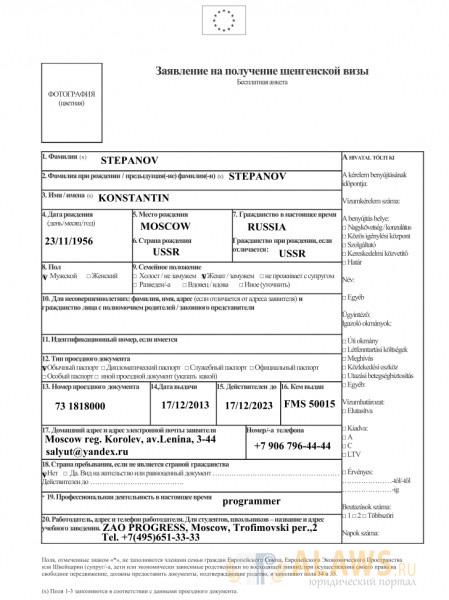 Образец заполнения первого листа на визу в Венгрию