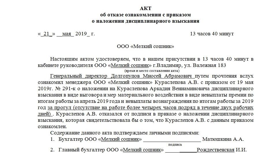 Образец акта отказа от ознакомления с приказом