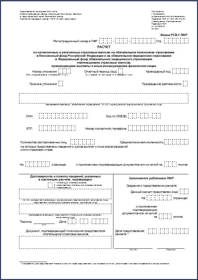 Титульный лист формы РСВ-1