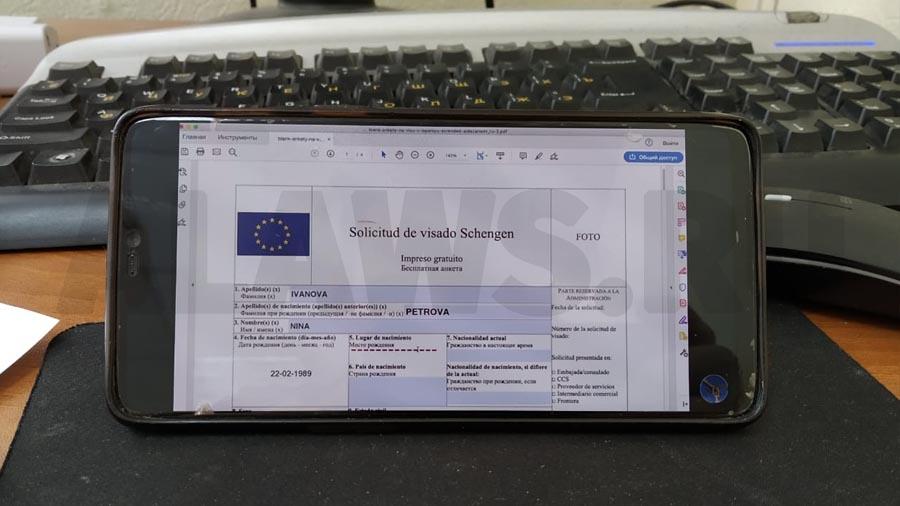 Анкета на шенгенскую визу на смартфоне