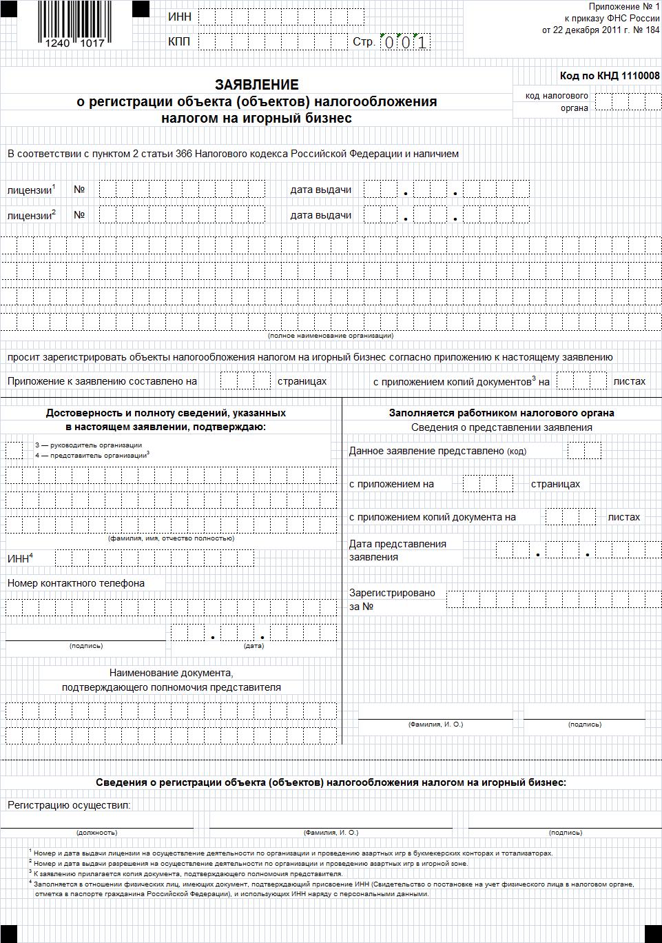 Титульный лист декларации