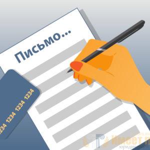 Как написать поставщику письмо на возврат денежных средств