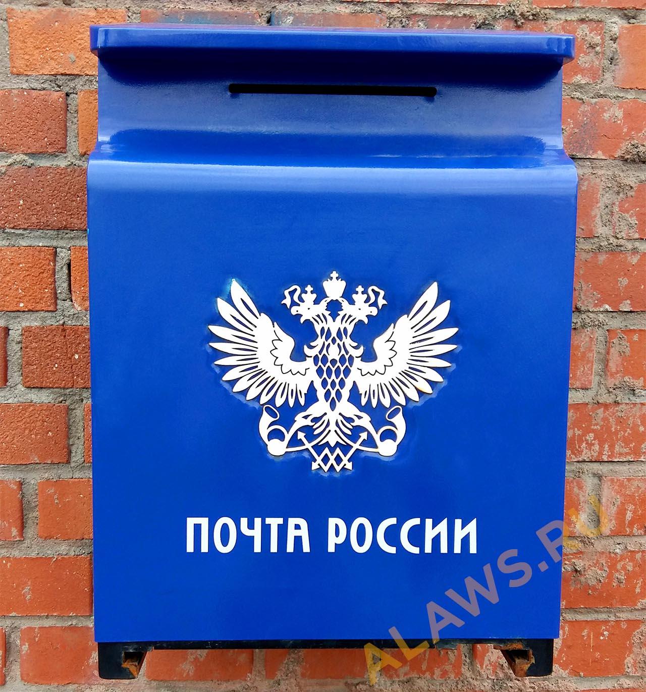 урна для писем Почты России