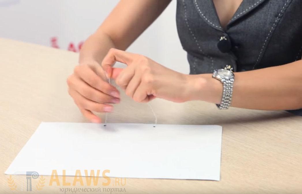 Сшивание в 2 отверстия: шаг 2
