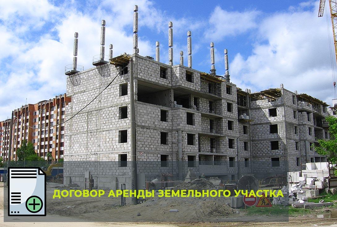 Арендованная площадь под строительство