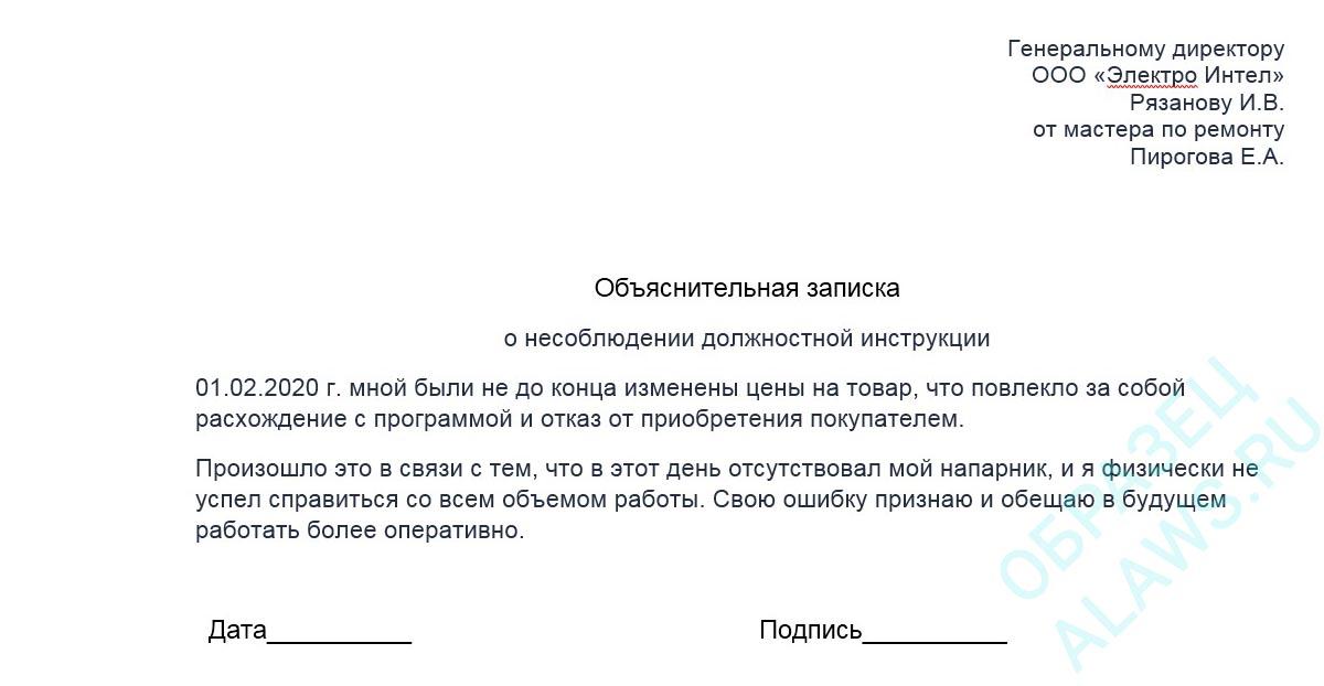 Несоблюдение должностной инструкции - образец