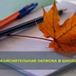 Объяснительная записка в школу: примеры и правила написания
