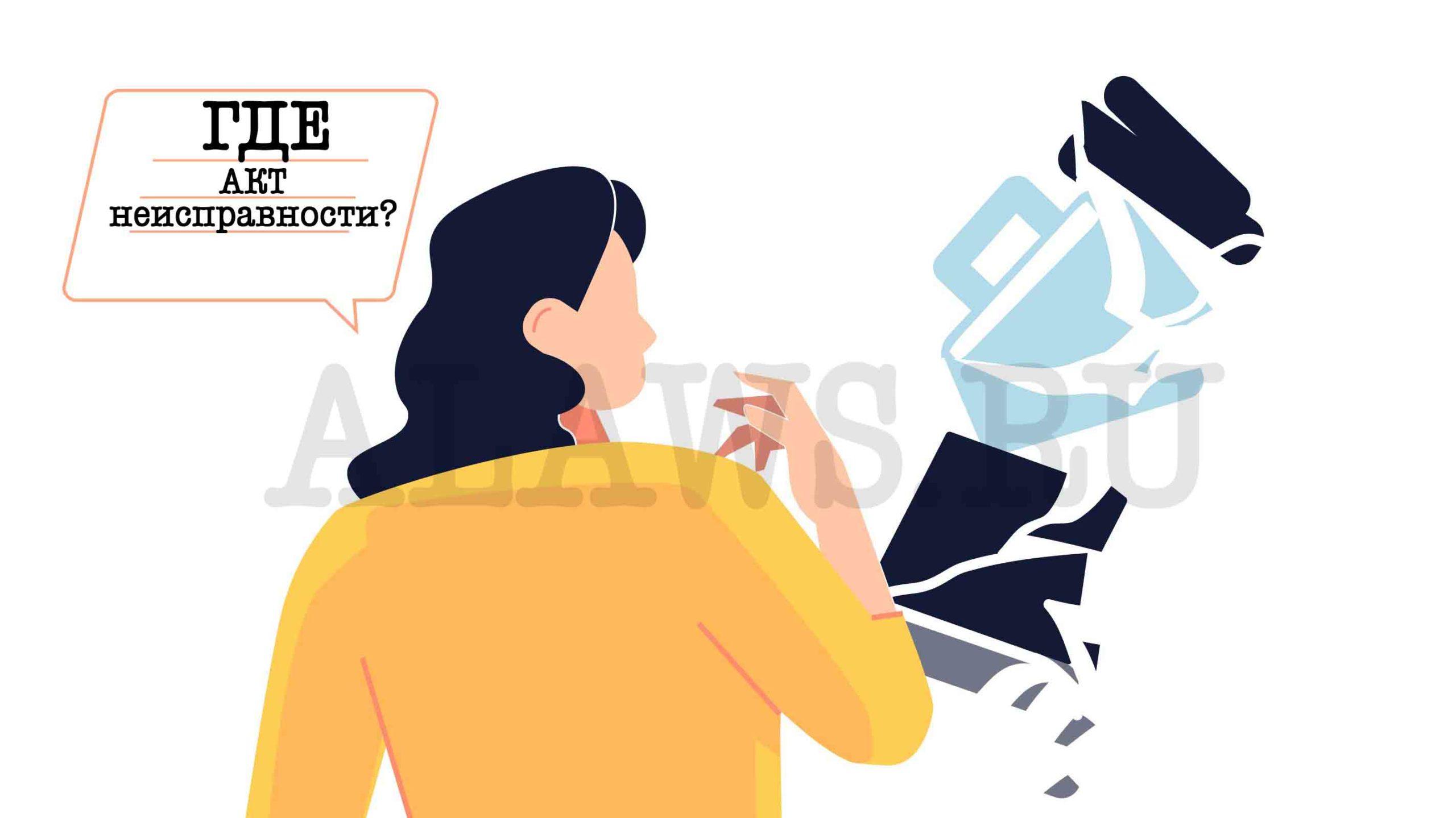Иллюстрация - Акт неисправности