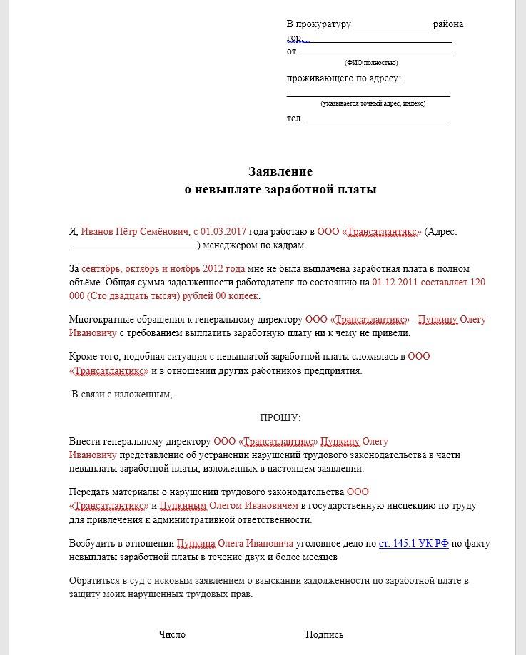 Заявление в прокуратуру образец (о невыплате зарплаты))
